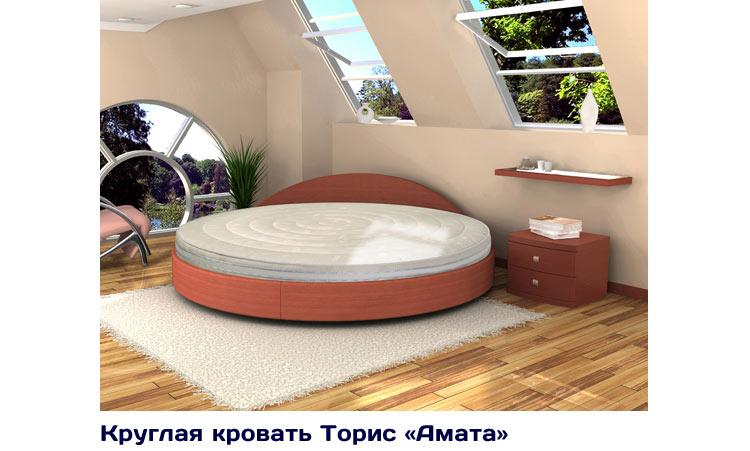 Круглый матрас для круглой кровати