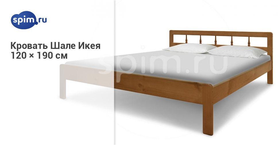 кровать шале икея 120х190 см
