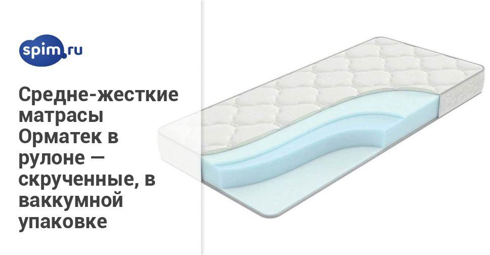 Орматек Матрас Магазины В Москве Адреса