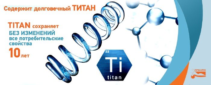 Матрасы Орматек Life с пружинным блоком Titan