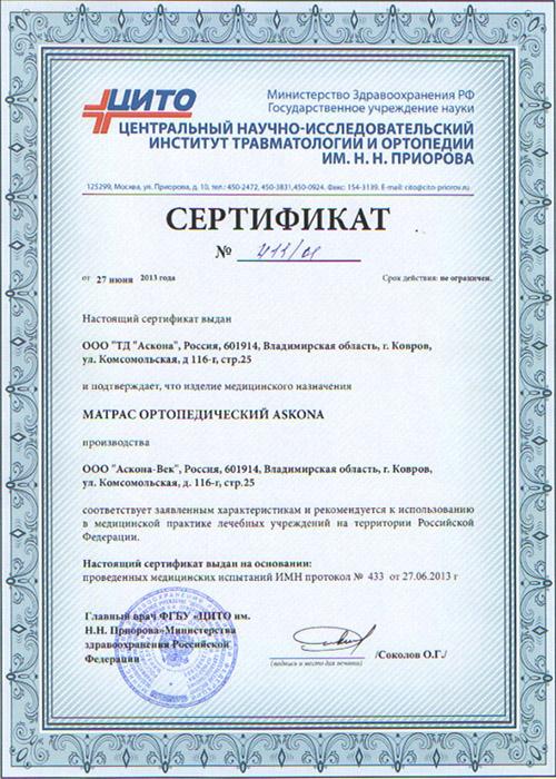 Сертификат ЦИТО. JPG, 200 Кб