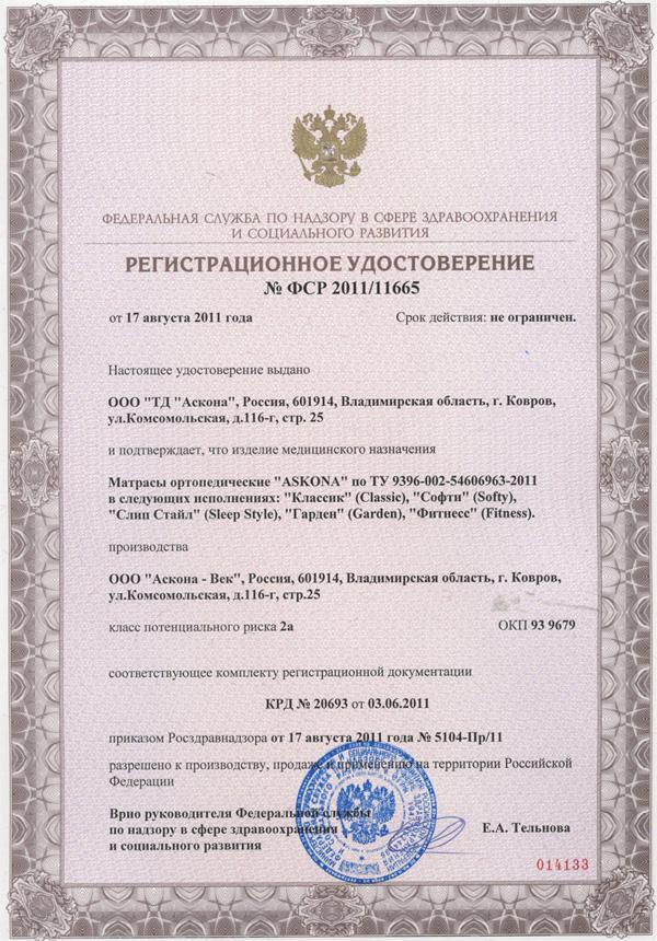 Удостоверение. JPG, 280 Кб
