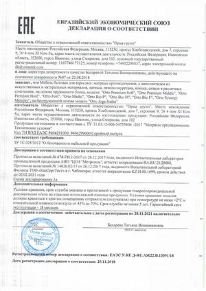 Декларация о соответствии на матрасы Орматек Orto. 543 Кб