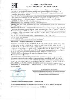 Декларация о соответствии - Основные линейки матрасов. PDF, 3 Мб