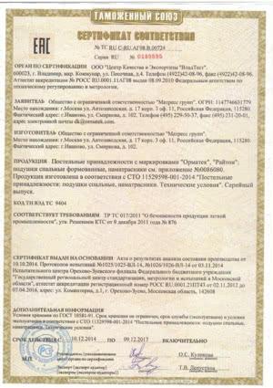 Сертификат соответствия на подушки и наматрасники. PDF, 501 Кб