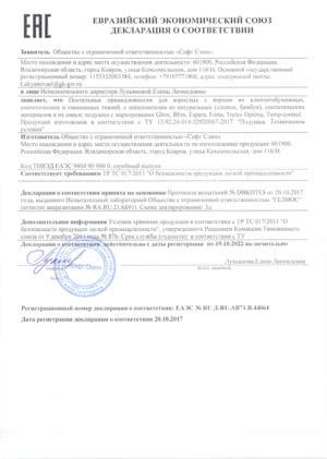 Декларация о соответствии (подушки Vita Home). PDF, 545 Кб