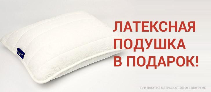 Подушка в подарок покупателям матрасов