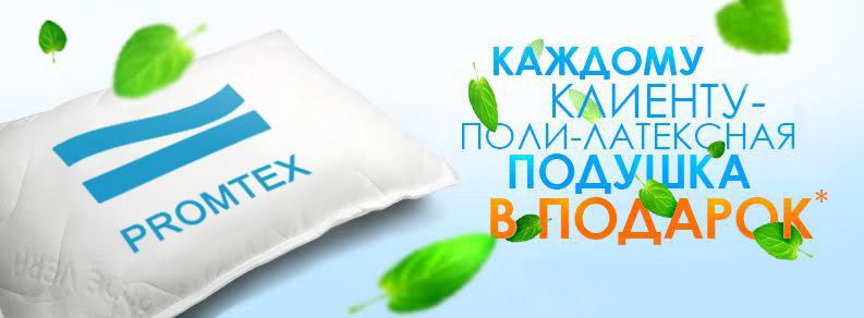 Подушка в подарок от Промтекс-Ориент!