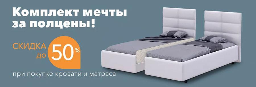 Стильная спальня Орматек!