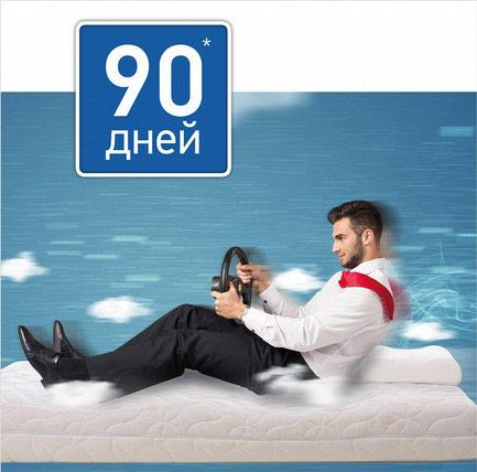 Sealy: тест-драйв 90 дней!