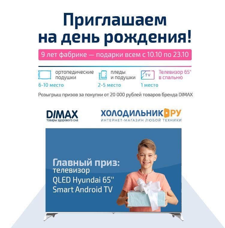 Правильная арифметика с Dimax