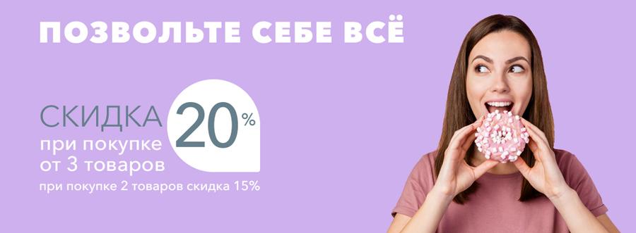Скидка 20% при покупке от 4-х товаров Орматек