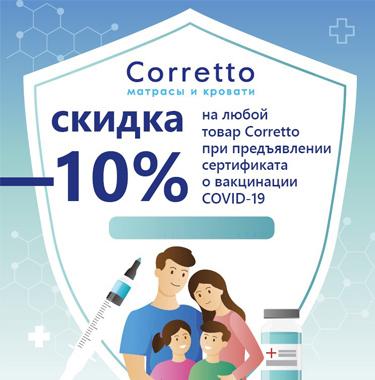 Скидка 10% на Corretto при предъявлении сертификата о вакцинации