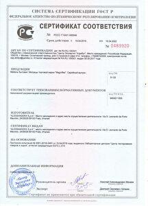 Сертификат соответствия — матрасы. 2 Мб