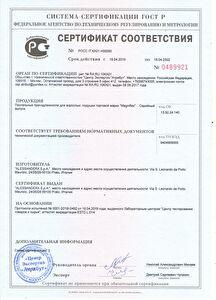 Сертификат соответствия — подушки. 2 Мб