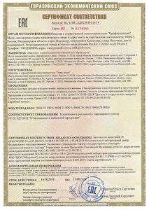 Сертификат соответствия на детские матрасы Орматек. 1 Мб