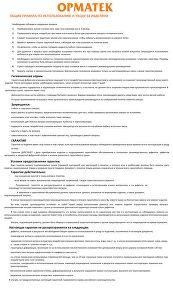 Правила эксплуатации и условия гарантии на матрасы. JPG, 2 Мб