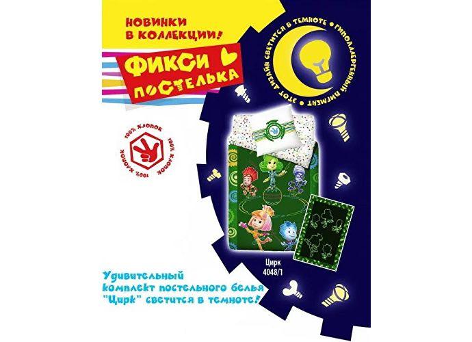 Постельное белье С Текстиль Фиксики Цирк, арт. 4048-1
