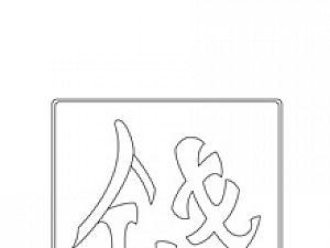 Художественная стежка Иероглиф - Деньги