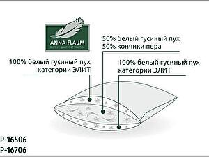 Подушка Anna Flaum Perle, упругая 50х70 см