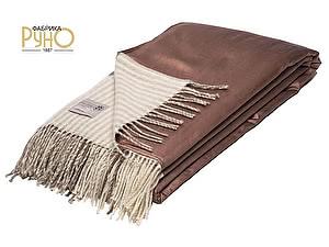 Купить плед Фабрика Руно Lalzhi, 130х190 см