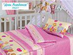 Кремовое постельное белье для новорожденных Праймтекс | SPIM.RU - Москва | 8-800-555-60-55