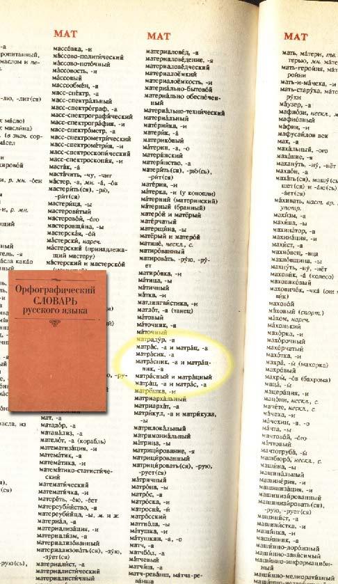 Матрац и матрас в словаре